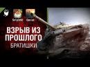Братишки Взрыв из прошлого №31 World of Tanks