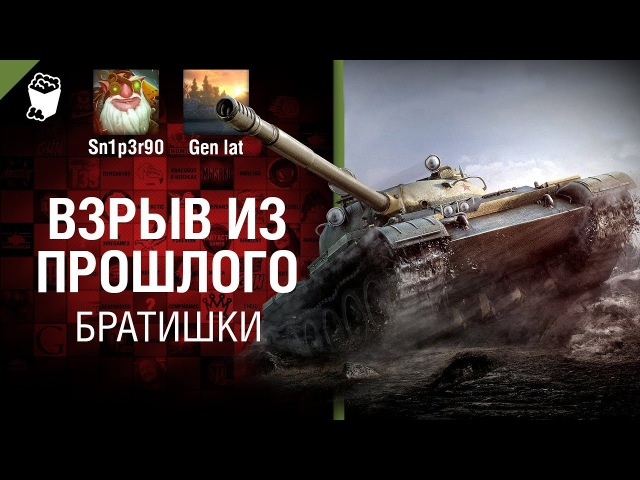 Братишки - Взрыв из прошлого №31[World of Tanks]