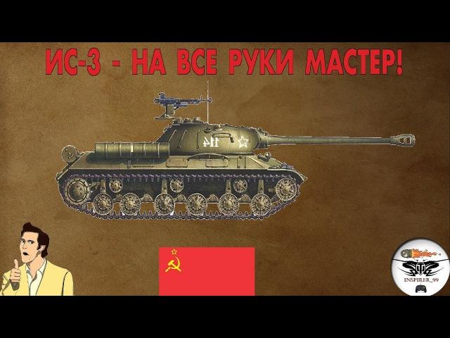 ИС-3 - НА ВСЕ РУКИ МАСТЕР!