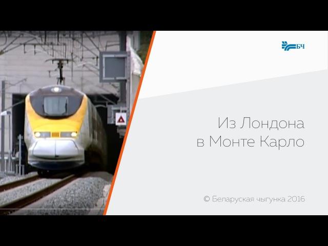Великое железнодорожное путешествие по Европе 1 сезон, 1 серия (Из Лондона в Монт ...