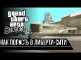 GTA San Andeas - Как попасть в Либерти-Сити