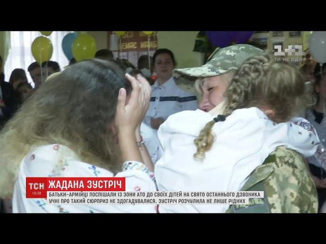 Батьки-армійці потайки приїхали до своїх дітей на свято останнього дзвоника