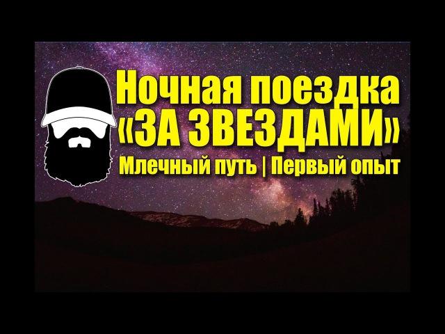 Ночная поездка за звездами млечный путь   ночное небо   ночная съемка