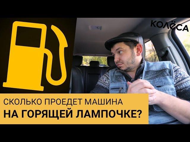 Сколько проедет машина на горящей лампочке? / Молодец, Колёса, молодец! / Таксист ...