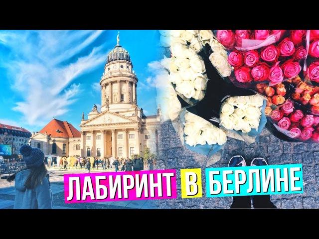 Блогер GConstr заценил! БЕРЛИН | НЕМЕЦКАЯ БАРАХОЛКА, ЛАБИРИНТ, Я. От Maria Ponomaryova