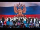 Алексей Воробьев, Олег Газманов, Лариса Долина, Николай Басков, Розембаум - Гимн  ...