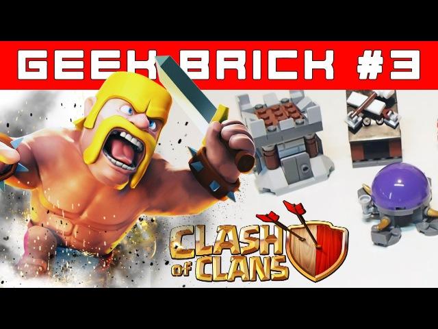 LEGO Clash of Clans лего самоделки 1 часть Geek Brick