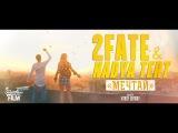 2Fate & Nadya Tert - Мечтай