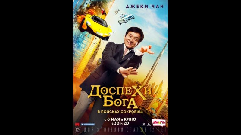 Доспехи бога: В поисках сокровищ (2017) — КиноПоиск » Freewka.com - Смотреть онлайн в хорощем качестве