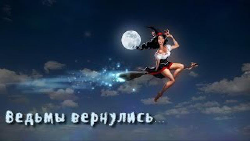 Православный фильм «Ведьмы вернулись», Юрий Воробьевский