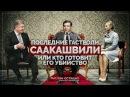 Последние гастроли Саакашвили или кто готовит его убийство Руслан Осташко