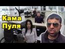 Взлом камер - Кама пуля 18