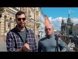 Здравствуй, Санкт-Петербург! Мы вернулись! . (19.06.2017)