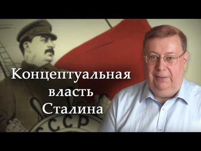 Концептуальная власть Сталина. Александр Пыжиков