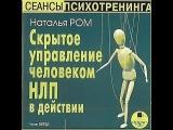Скрытое управление человеком. НЛП в действии The Hidden control person. NLP in action