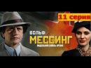 Вольф Мессинг Видевший сквозь время 11 серия