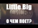 О чем поет Little big?/Pump it, Dead Unicorn