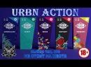 Обзор жидкостей для электронных сигарет URBN e liquids ACTION