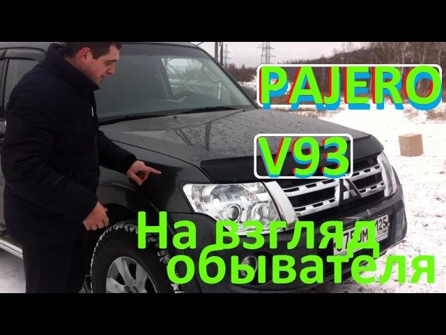 MMC Pajero V93 6G72 Вездеход на палке