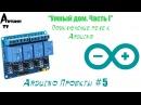 Arduino Проекты 5 Принцип работы реле и введение в умный дом