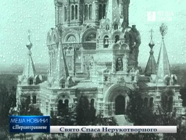 Спасов Скит Крушение царского поезда