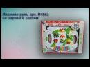 Детское пианино руль арт. D1063 со звуком и светом видео обзор
