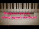 🌺ОТПУСКАЯ ПРОШЛОЕ🌺МУЗЫКА🌺Виртуальное пианино
