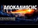 Секретные территории. Апокалипсис. Обратный отсчёт (HD 1080p)
