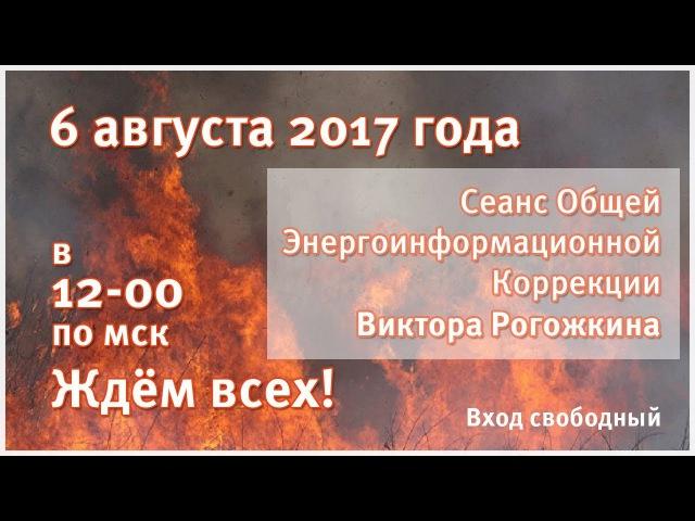 Сеанс Общей Коррекции Виктора Рогожкина. 6 августа 2017 года