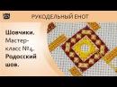 ❖ ШОВЧИКИ Шовчики мастер класс №4 Родосский шов ❖