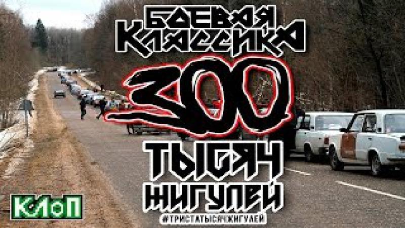 KLoP Special / 300 тысяч жигулей: все о трендах БК / СМОТРЕТЬ ДО КОНЦА
