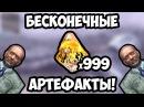 [Гайд] Как получить много артефактов в S.T.A.L.K.E.R.: Тень Чернобыля