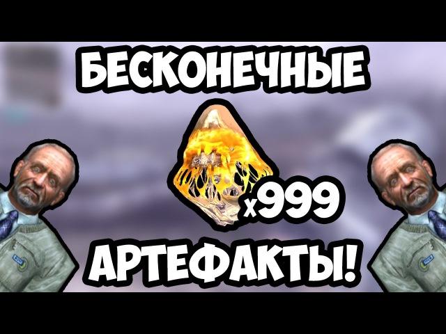 [Гайд] Как получить много артефактов в S.T.A.L.K.E.R. Тень Чернобыля