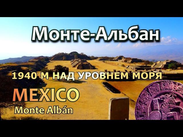 Мегалиты Мексики: Монте-Альбан/Monte-Alban