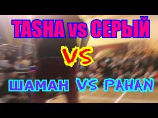 Tasha vs Серый vs Шаман vs Pahan - COMBOnation 9