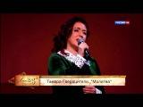 Тамара Гвердцители, Валентин Гафт - Молитва