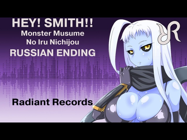 Monster Musume no Iru Nichijou ED Hey Smith Smith with MON RUS song cover