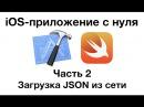 IOS-Приложение с нуля. Часть 2 - Загрузка JSON
