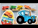 Синий трактор едет и везет сюрпризы Большие Грузовики и Цветные Машинки Мульти...