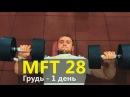 MFT28. Дрищ и Жиробилдер. День 1. Грудь