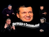 Кто такой Владимир Соловьев