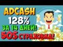 ОБЗОР СРЕДНИКА ADCASH CLUB - КОРОТКИЕ ПЛАНЫ С БОЛЬШИМИ ПРОЦЕНТАМИ! СТРАХОВКА 50$