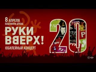 08.04.2017 Анонс. РУКИ ВВЕРХ. Юбилейное шоу в Хабаровске!