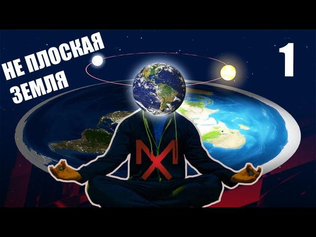 НЕ ПЛОСКАЯ земля: доказательства и факты (Часть 1)