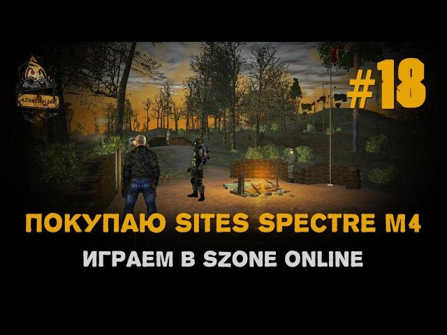 Играем в sZone Online. 18 выпуск. Покупаю Sites Spectre M4.