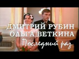 Дмитрий Рубин &amp Ольга Веткина. Последний раз Улицы разбитых фонарей, 1998. Score