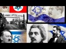 The Rothschilds Hitler Holocaust Israel Zionist World Government