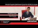 Юрий Бушлеев Презентация компании Questra World Agam 21 07 2017