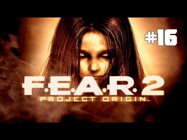 F.E.A.R 2 [ПРОХОЖДЕНИЕ] 16 » Freewka.com - Смотреть онлайн в хорощем качестве