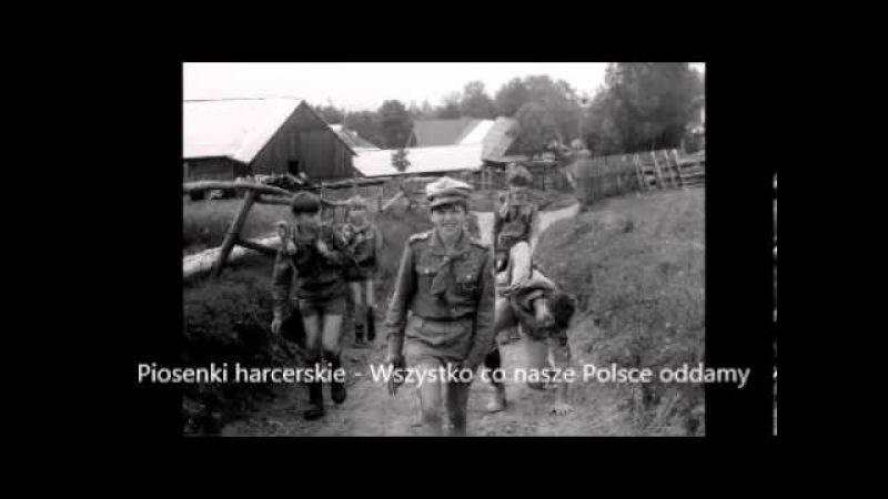 Hymn Harcerski - ZHP - ZHR - Wszystko co nasze Polsce oddamy